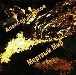 """Альбом """"Мёртвый мир"""" 2007 год"""