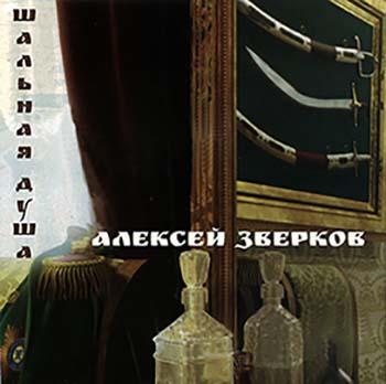 """Альбом """"Шальная душа"""" 2003"""